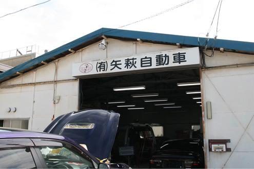矢萩自動車